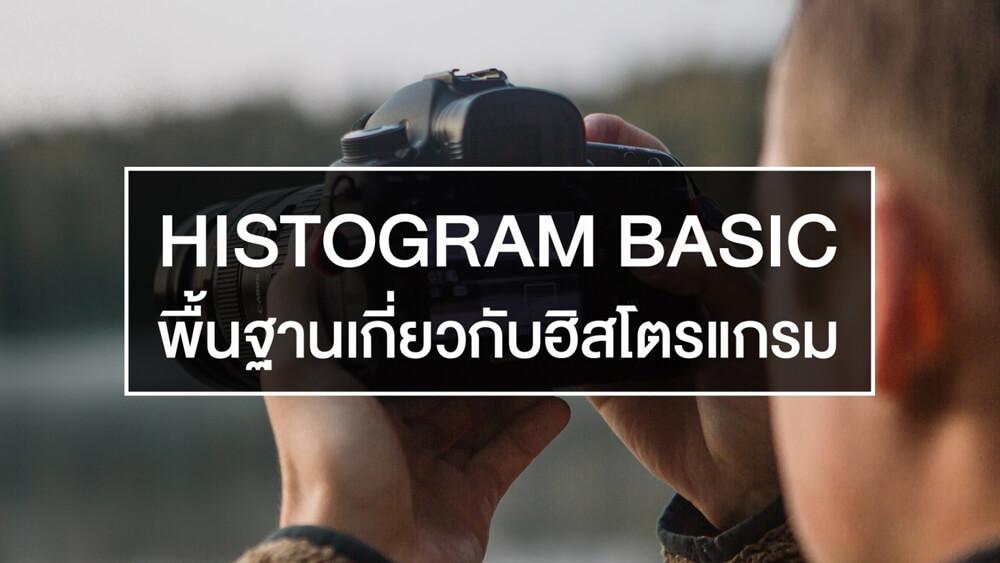 180 บทความพื้นฐานถ่ายภาพสำหรับมือใหม่